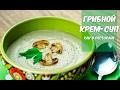 ГРИБНОЙ КРЕМ-СУП. Рецепт из шампиньонов