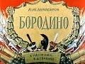 Бородино Михаил Лермонтов (диафильм озвученный) 1964 г.