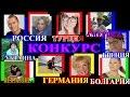 Кулинарный поединок на You Tube. Куриные кармашки и Турецкий салат