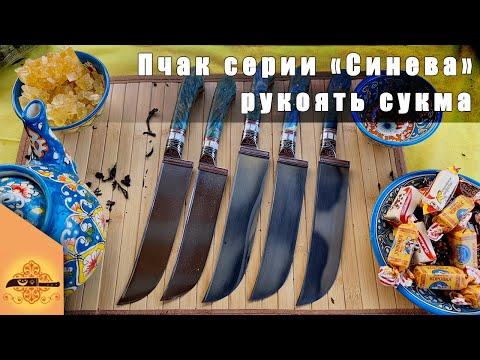 "Пчак от усто Абдувахоба ""Карелия"" из ШХ-15 (ерма)"