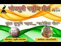 स�ंदर स�भ�मि भइया - भोजप�रिया राष�ट�रगीत | Bhojpuri Patriotic Song | National Song | Chandan Tiwari