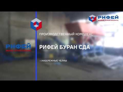 Вибропресс Рифей-Буран-2М-750-СДА