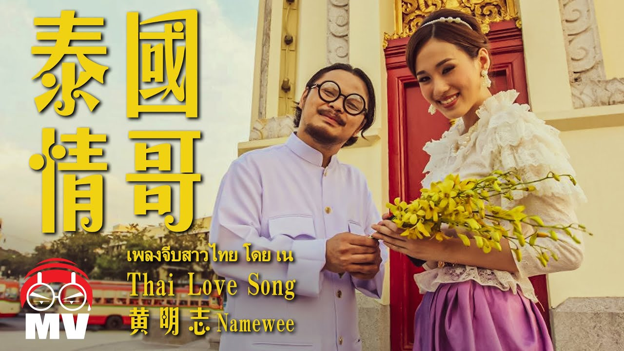 泰國情哥-黃明志 Thai Love Song by Namewee [ASIA MOST WANTED 亞洲通緝] 專