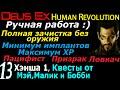 Deus ex human revolution Ручная работа #13 Хэнша 1й визит Дополнительные квесты Пацифист призрак