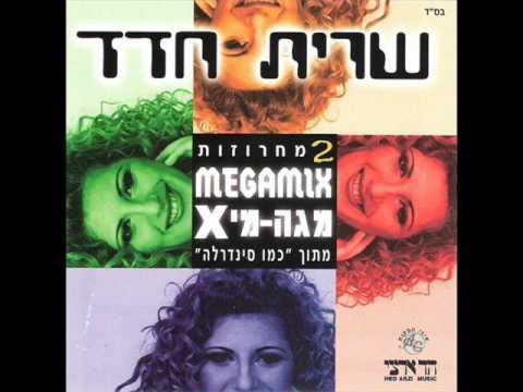שרית חדד - מגה מיקס 1 - Sarit Hadad - Mega Mix 1