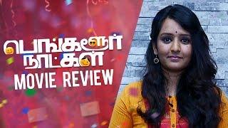 Bangalore Naatkal Movie Review | Arya | Sri Divya | Bobby Simha | Rana Kollywood News  online Bangalore Naatkal Movie Review | Arya | Sri Divya | Bobby Simha | Rana Red Pix TV Kollywood News