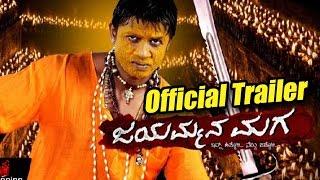 Jayammana Maga - Trailer