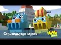 Мультфильм про машинки для детей Чичилэнд - Строительство музея– серия 34