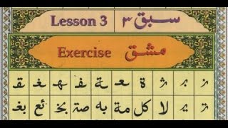 Learning Arabic Alphabet 2