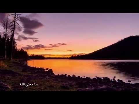 نشيدة - عرفتك يا الله - إنشاد عبد القادر قوزع ( كاملة ) خاصة لبرنامج يا الله..فيديو