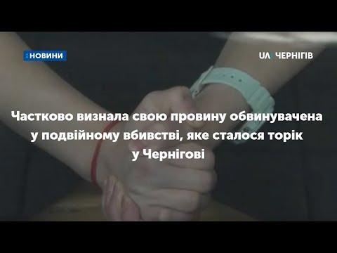 Вбивство подружжя у Чернігові торік: обвинувачена частково визнала свою провину