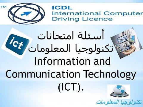 امتحانات  2010 ICDL V5 | المقرر الأول تكنولجيا المعلومات IT ج2