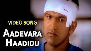 Puneet Rajkumar & Rakshita  Appu Movie  Aadevara Haadidu Video Song