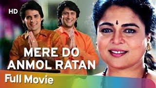 Mere Do Anmol Ratan (1998) HD  Arshad Warsi  Reema Laago  Mukul Dev  Bollywood Superhit Movie