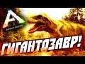 ARK: Survival Evolved — ГИГАНТОЗАВР (полная ЖЕСТЬ!)