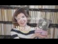 Февраль | Н.Г.Чернышевский «Что делать?»