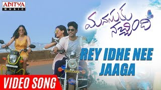 Rey Idhe Nee Jaaga Video Song | Manasuku Nachindi