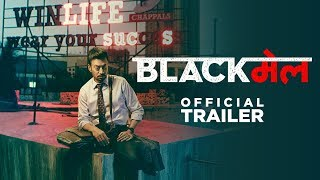 Blackमेल Official Trailer