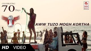 Aww Tuzo Mogh Kortha Video Song  - 1...Nenokkadine
