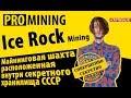 Обзор ICO. Ice Rock Mining -  майнинговая шахта. Cекретноe хранилищe СССР. Pro Mining. Cryptodealers