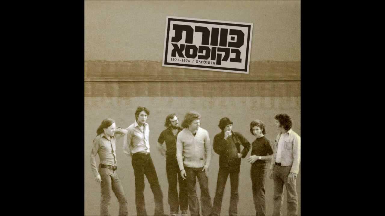 כוורת - למרות הכל (הופעה חיה בתיאטרון ירושלים, 1974)