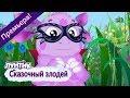 Сказочный злодей 🎉 Лунтик 🎉 Премьера! Новая серия