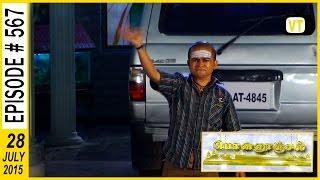 Ponnoonjal 28-07-2015 Suntv Serial | Watch Sun Tv Ponnoonjal Serial July 28, 2015