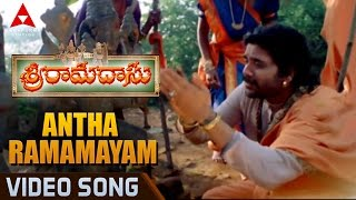 Antha Ramamayam Video Song || Sri Ramadasu