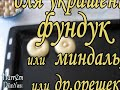 Фрагмент с середины видео Şekerpare. Шекерпаре - турецкая шербетная сладость, выпечка в сиропе. TURKEY. IZMIR.