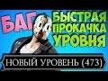БАГ: БЫСТРО КАЧАЕМ ПЕРСОНАЖЕЙ ДО 50 LVL | Mortal Kombat X Mobile