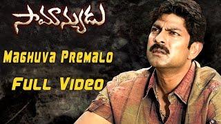 Maghuva Premalo Full Video Song || Samanyudu