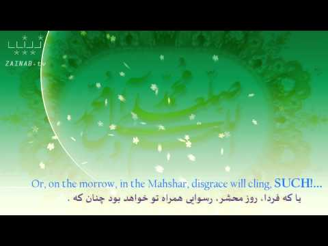 Naat - Ya Muhammad - Mir Hasan Mir  - Urdu with English and Farsi subtitles