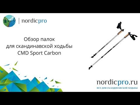 CMD Sport carbon / Палки для скандинавской ходьбы