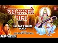 Jai Saraswati Mata, Saraswati Aarti with Hindi Lyrics [Full Video Song] Nau Deviyon Ki Aartiyan