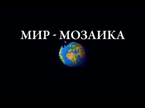 КАК ПОНЯТЬ ЭТОТ СЛОЖНЫЙ МИР? - Умные мысли - Мозаика мира