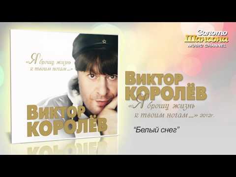 Виктор Королев - Белый снег (Audio) - UC4AmL4baR2xBoG9g_QuEcBg