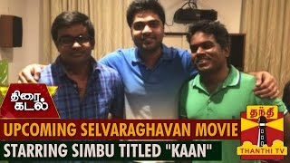 Watch Upcoming Selvaraghavan Movie Starring Simbu Titled 'Kaan'  Red Pix tv Kollywood News 28/May/2015 online