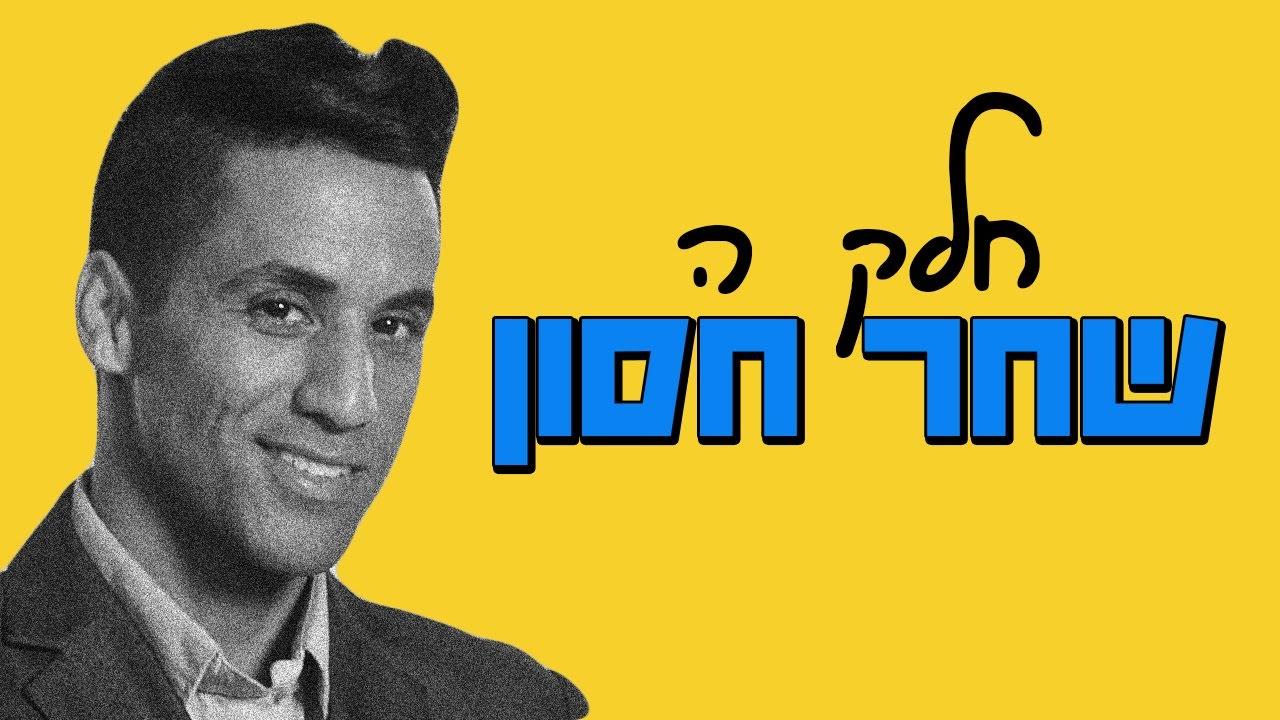 סטנדאפ ישראל | שחר חסון - חלק ה' (צה