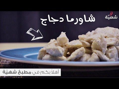 فيديو طريقة عمل شاورما الدجاج من شهية
