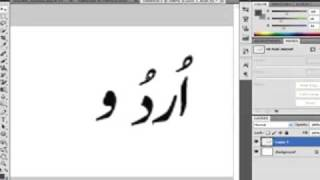 how to Urdu text editing using Photoshop cs5 urdu tutorial free video download lesson 16