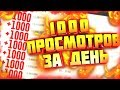 КАК НАБИРАТЬ ПО 1000 ПРОСМОТРОВ КАЖДЫЙ ДЕНЬ И КАК РАСКРУТИТЬ ВИДЕО?! | Советы