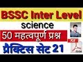 Bihar SSC inter Level Top 50 question science // bssc science question