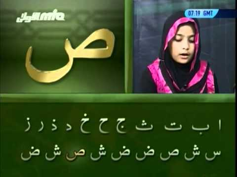 Yassarnal Quran Lesson #03 - Learn to Read & Recite Holy Quran - Islam Ahmadiyyat (Urdu)