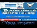 Заработок в соц сетях. День 1 ВКонтакте 1 из 9