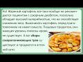Фрагмент с конца видео Какой картофель можно кушать при сахарном  диабете?
