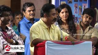 Watch Kamal haasan at Cinema Journalist Association Red Pix tv Kollywood News 04/Oct/2015 online