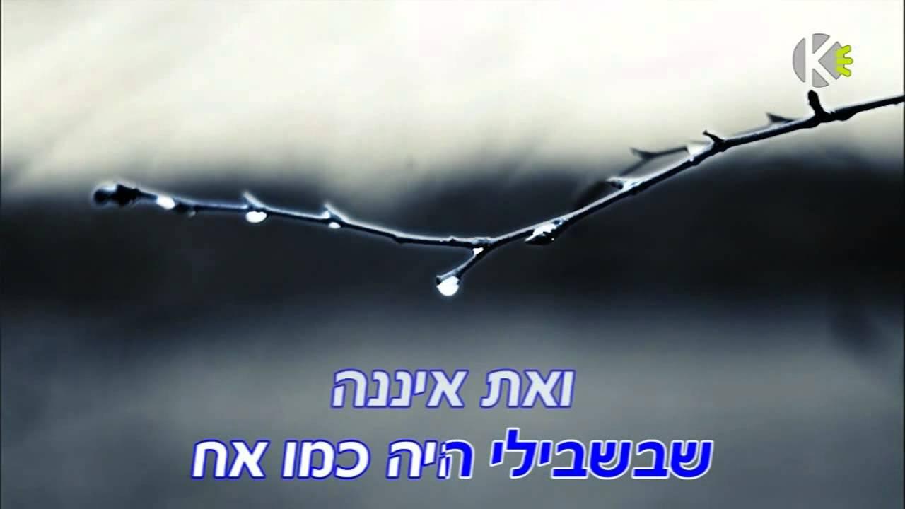 מבעד לדמעה - אייל גולן - שרים קריוקי