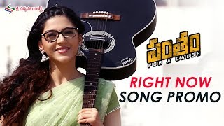 Right Now Video Song Promo | Pantham