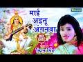 किरन सिंह सरस्वती पूजा गीत - माई अईतू हमरो अंगनवा || Saraswati Puja Bhakti Bhajan 2020