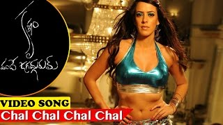 Chal Chal Chal HD Song - Krishnam Vande Jagadgurum